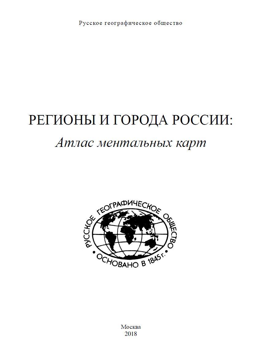Регионы и города России: Атлас ментальных карт