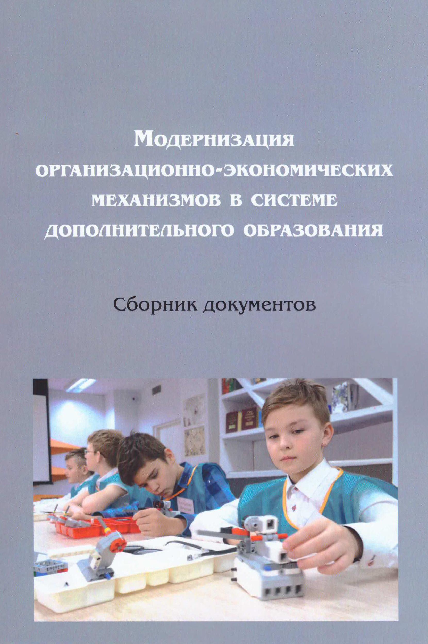 Модернизация организационно-экономических механизмов в системе дополнительного образования