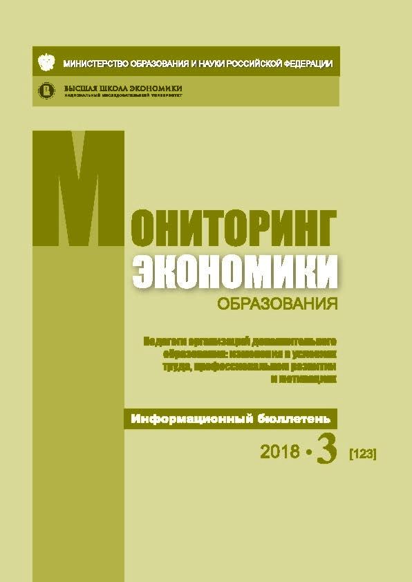 Информационный бюллетень «Мониторинг экономики образования»