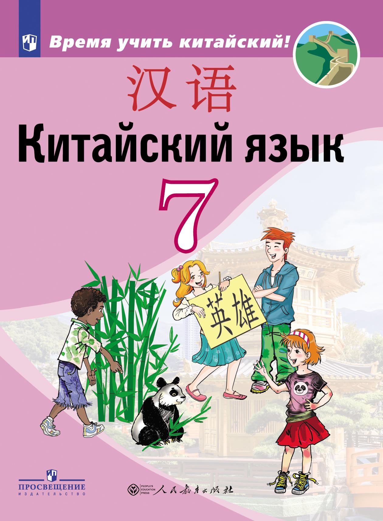 Китайский язык. Второй иностранный язык. 7 класс: учеб. пособие для общеобразоват. организаций