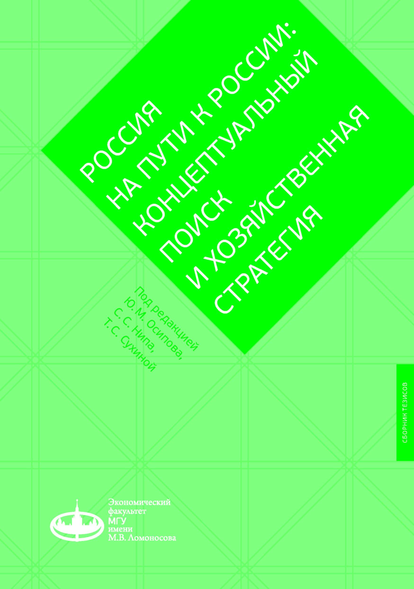 Актуальные вопросы реализации концепции устойчивого развития в России