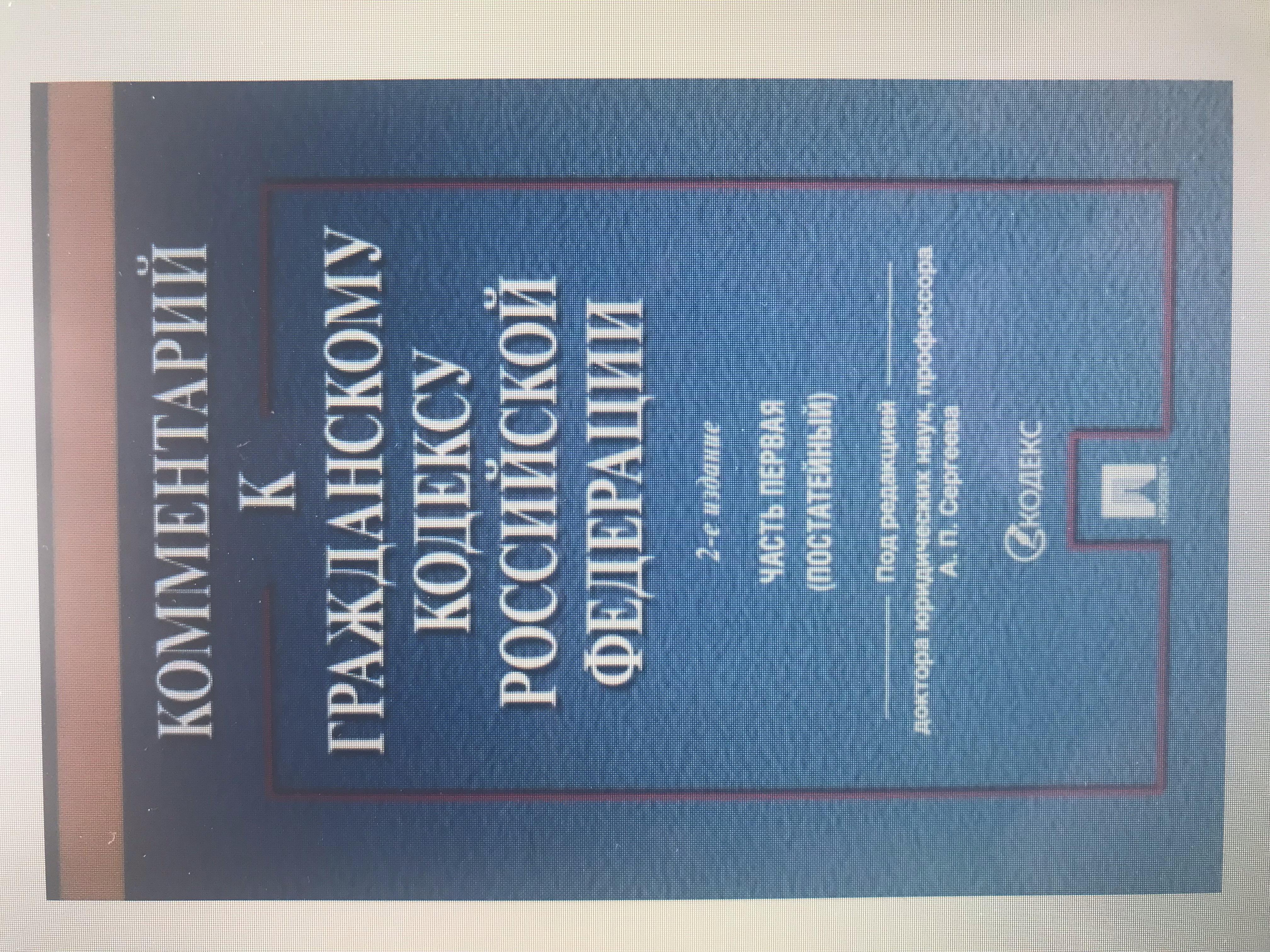 Комментарий к Гражданскому кодексу Российской Федерации. Часть первая (постатейный). 2-е издание