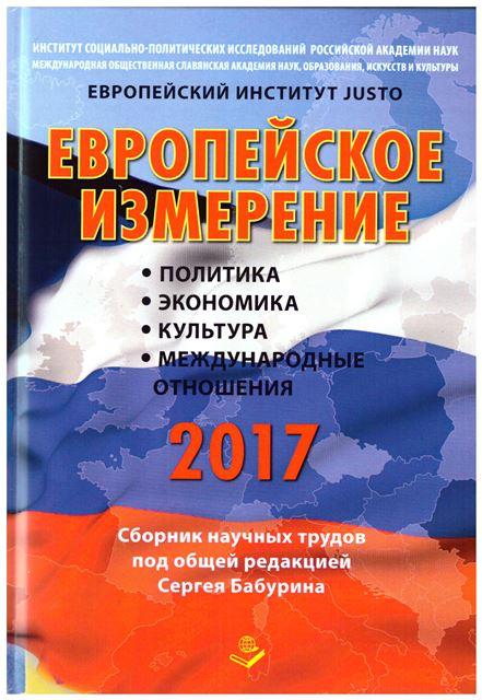 Пути и тупики российского парламентаризма