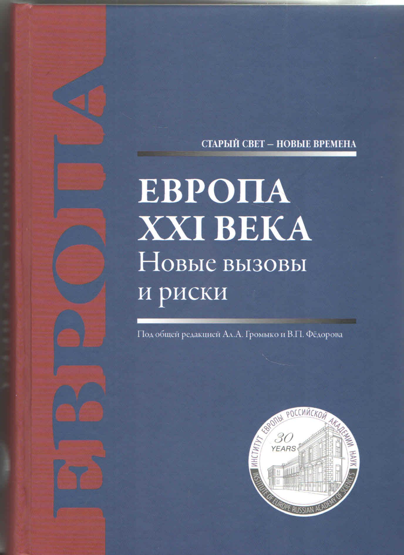 Евразийский экономический союз: достижения и перспективы