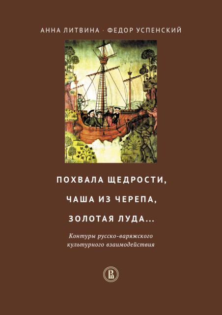 Похвала щедрости, чаша из черепа, золотая луда... Контуры русско-варяжского культурного взаимодействия