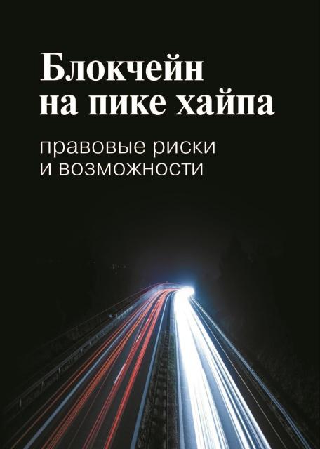 Блокчейн на пике хайпа: правовые риски и возможности. 2-е изд.