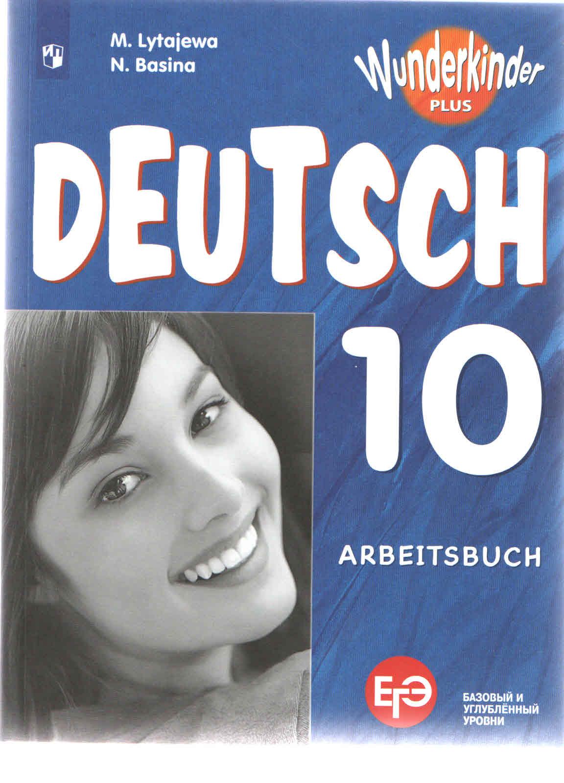 Немецкий язык. Рабочая тетрадь. 10 класс. Базовый и углубленный уровни.