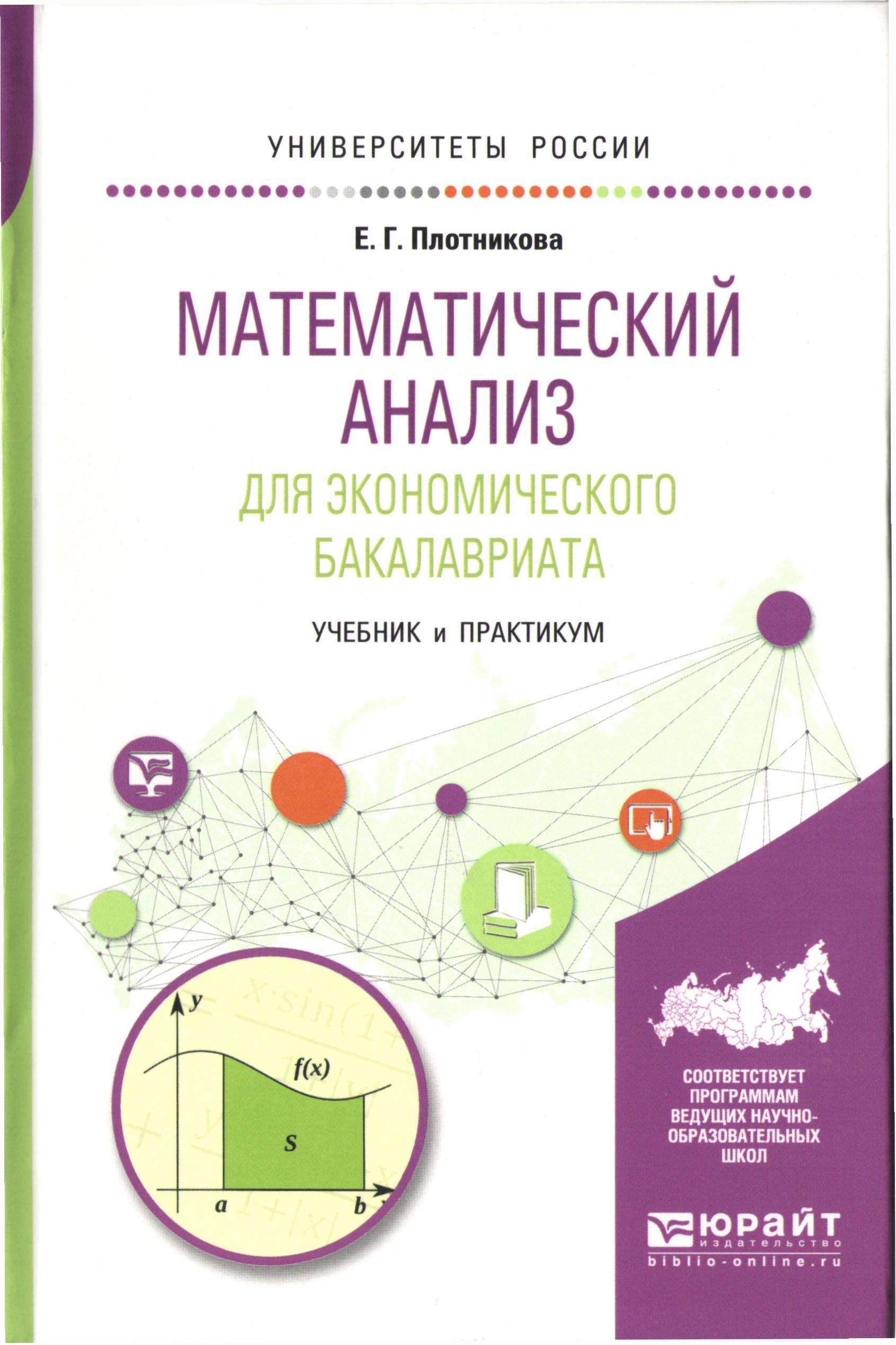 Математический анализ для экономического бакалавриата: учебник и практикум для академического бакалавриата