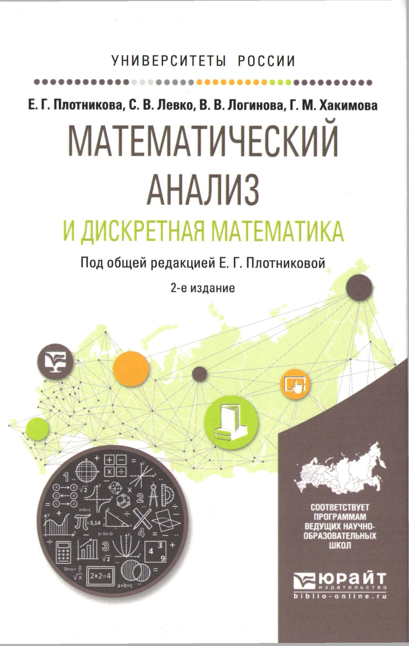 Математический анализ и дискретная математика: учебное пособие для вузов