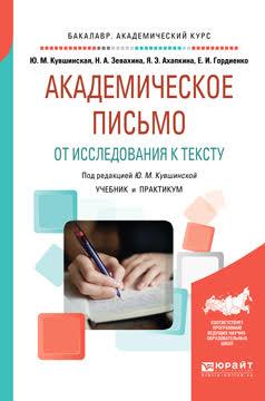 Академическое письмо. От исследования к тексту. Учебник и практикум для академического бакалавриата.