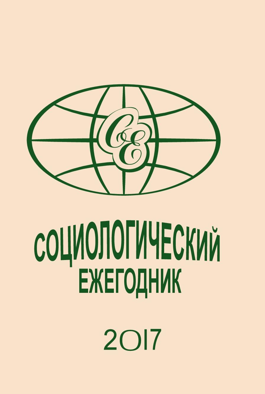 СОЦИОЛОГИЧЕСКИЙ ЕЖЕГОДНИК 2017. СБОРНИК НАУЧНЫХ ТРУДОВ. Москва 2017