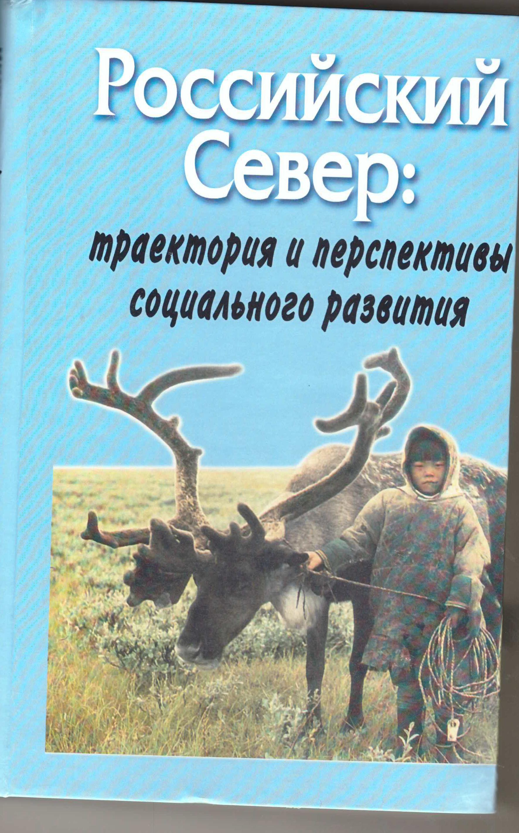 Российский север: траектории и перспективы социального развития