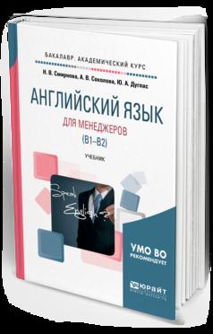 Английский язык для менеджеров (B1-B2). Учебник для академического бакалавриата