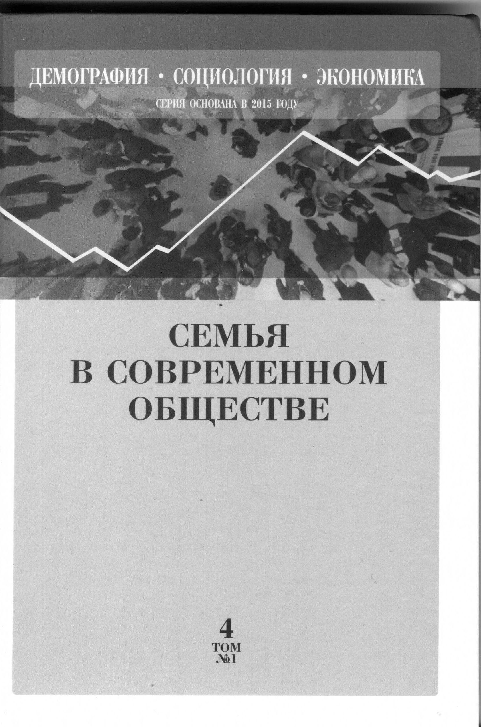 Дискурс о модели современной российской семьи и стратегия семейной политики