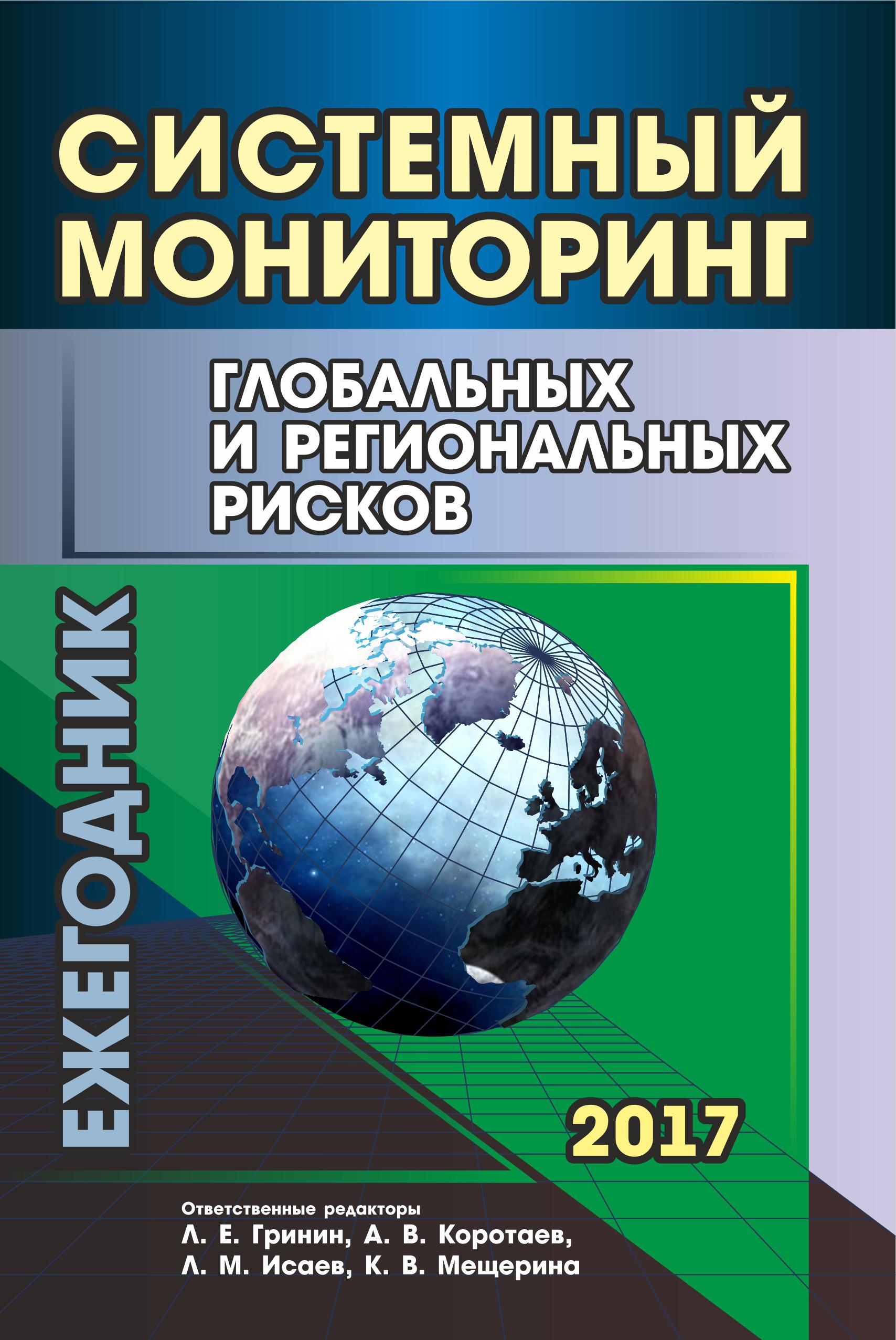 Системный мониторинг глобальных и региональных рисков.