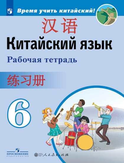 Китайский язык. Второй иностранный язык. Рабочая тетрадь 6 класс: учебное пособие для общеобразовательных организаций