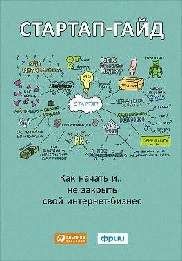 Стартап-гайд: Как начать... и не закрыть свой интернет-бизнес, второе издание