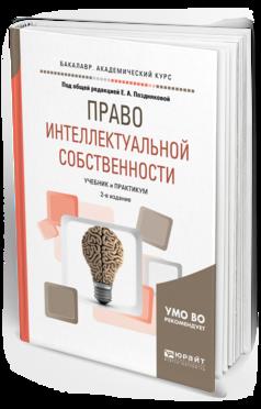 Право интеллектуальной собственности : учебник и практикум для академического бакалавриата