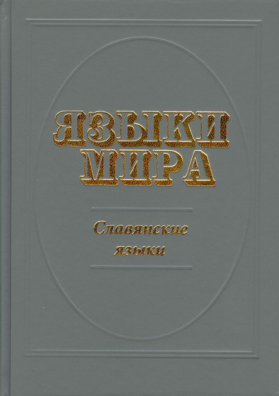 Языки мира: Славянские языки (изд. 2-е, испр. и доп.)