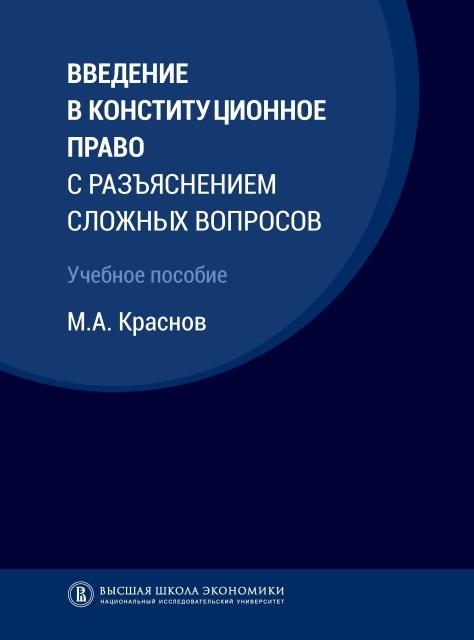 Введение в конституционное право с разъяснением сложных вопросов: учебное пособие