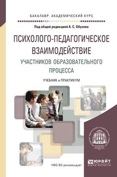 Психолого-педагогическое взаимодействие участников образовательного процесса : учебник и практикум для академического бакалавриата