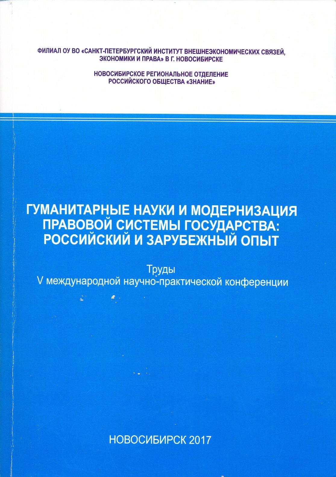 Гуманитарные науки и модернизация правовой системы государства: российский и зарубежный опыт