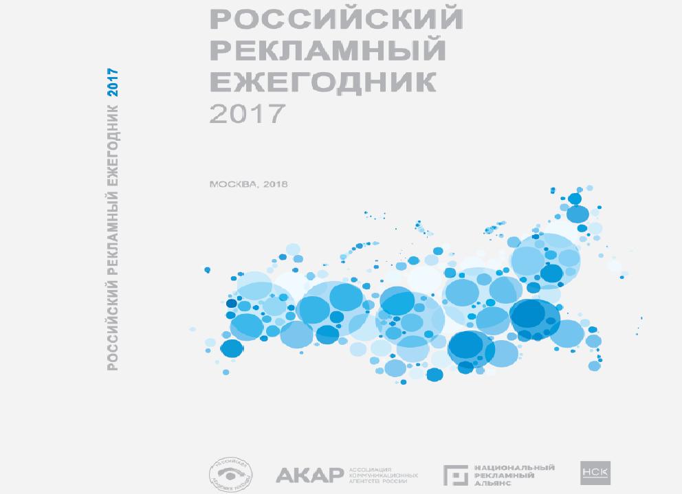 Российский рекламный ежегодник - 2017