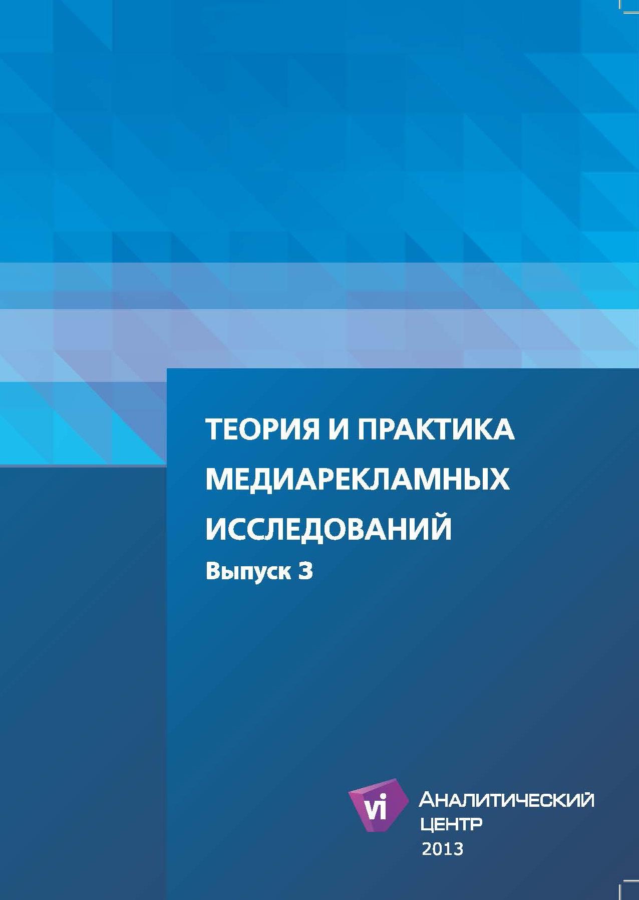 Анализ вариантов развития российского рекламного рынка в среднесрочной перспективе