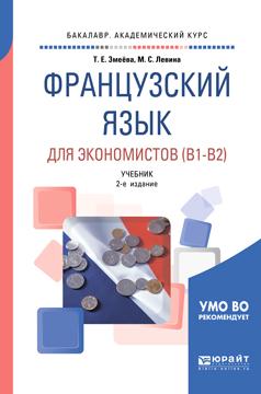Французский язык для экономистов (B1-B2): учебник для академического бакалавриата. 2-е изд., перераб. и доп.