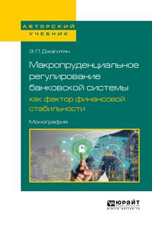 Макропруденциальное регулирование банковской системы как фактор финансовой стабильности