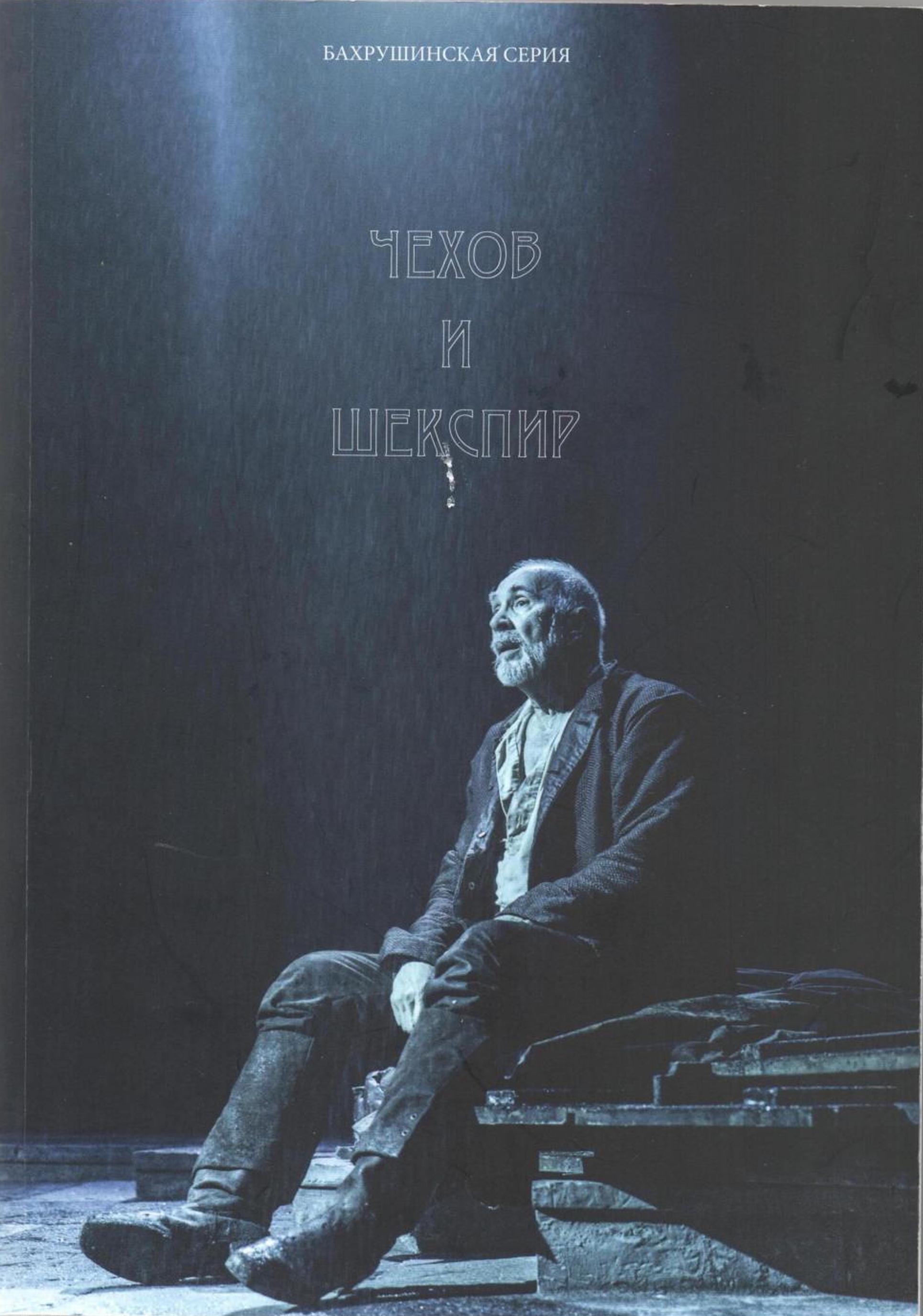 """Виннер Т. """"Чайка"""" Чехова и """"Гамлет"""" Шекспира: исследование драматургического приема"""
