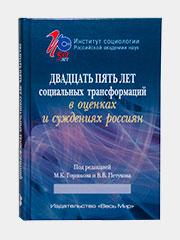 Субъективное благополучие и неблагополучие россиян в контексте осуществленных преобразований