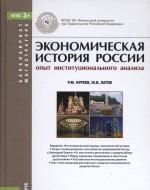Экономическая история России (опыт институционального анализа). Второе изд.