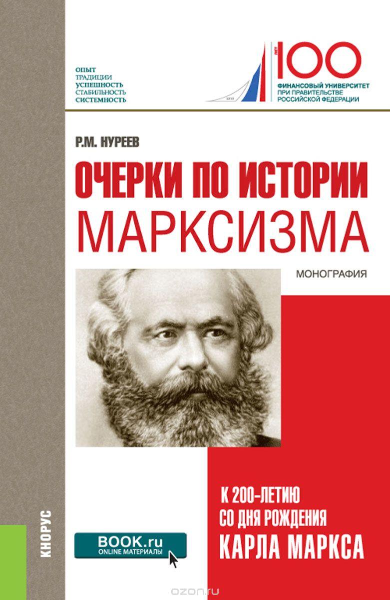 Очерки по истории марксизма (к 200-летию со дня рождения Карла Маркса)