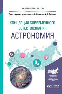 Концепции современного естествознания: астрономия. Учебное пособие для вузов