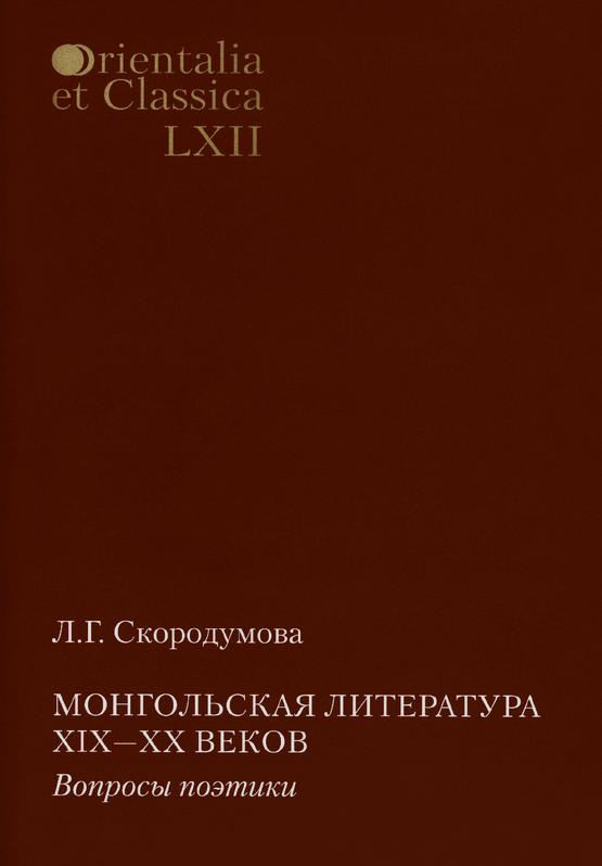 Монгольская литература ХIХ-ХХ веков. Вопросы поэтики.