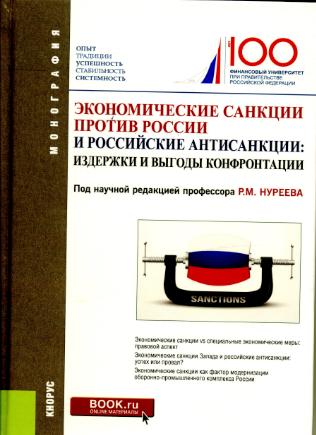 Экономические санкции против России и российские антисанкции: издержки и выгоды конфронтации