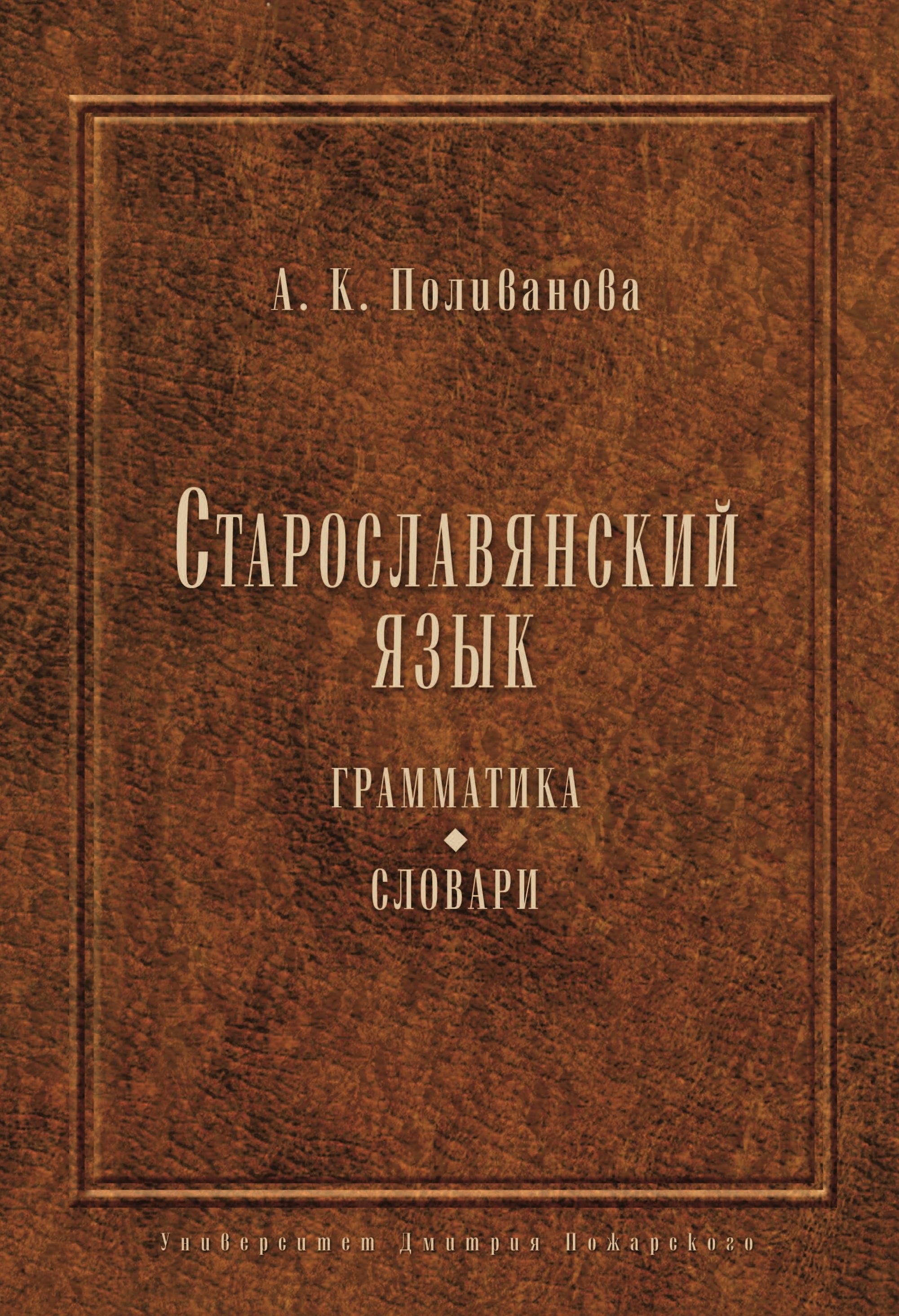 Старославянский язык: Грамматика. Словари.
