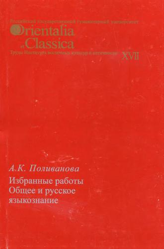 Общее и русское языкознание. Избранные работы.