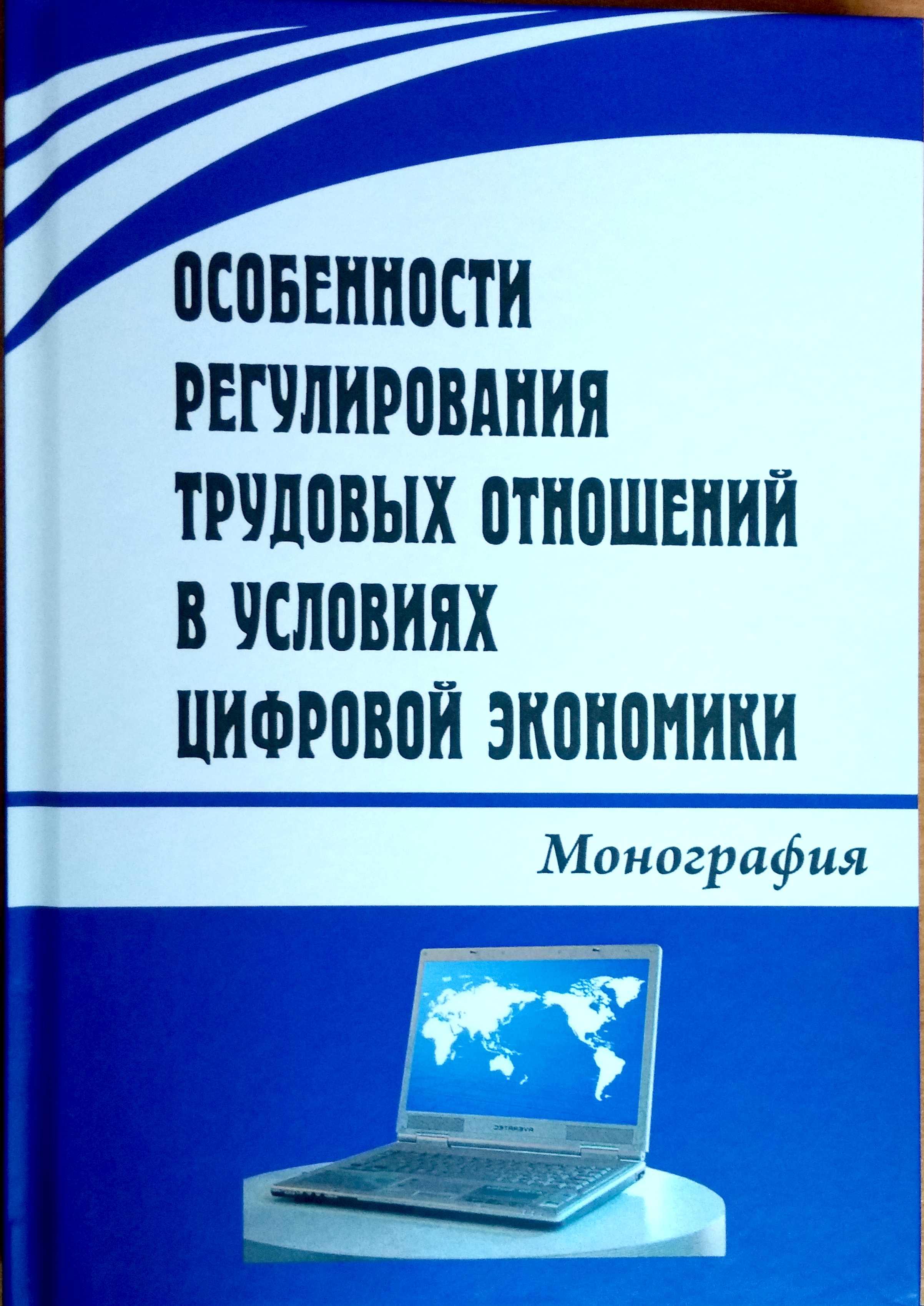 Систематизация норм трудового кодекса РФ с целью создания условий для применения информационных технологий в регулировании трудовых отношений