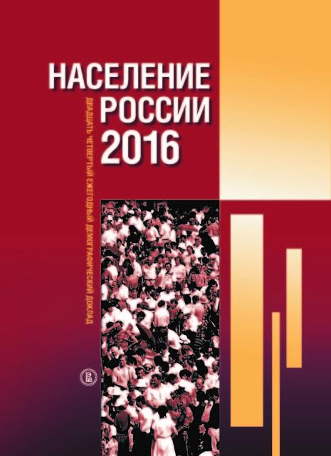 Население России 2016: двадцать четвертый ежегодный демографический доклад