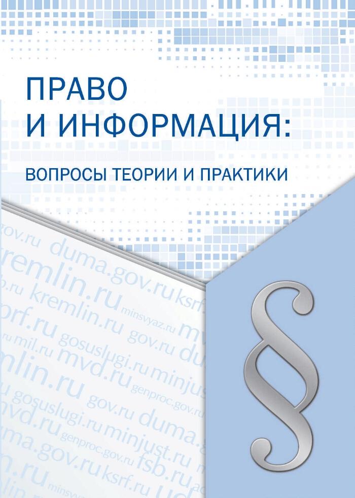 Право и информация: вопросы теории и практики: Сборник материалов международной научно-практической конференции