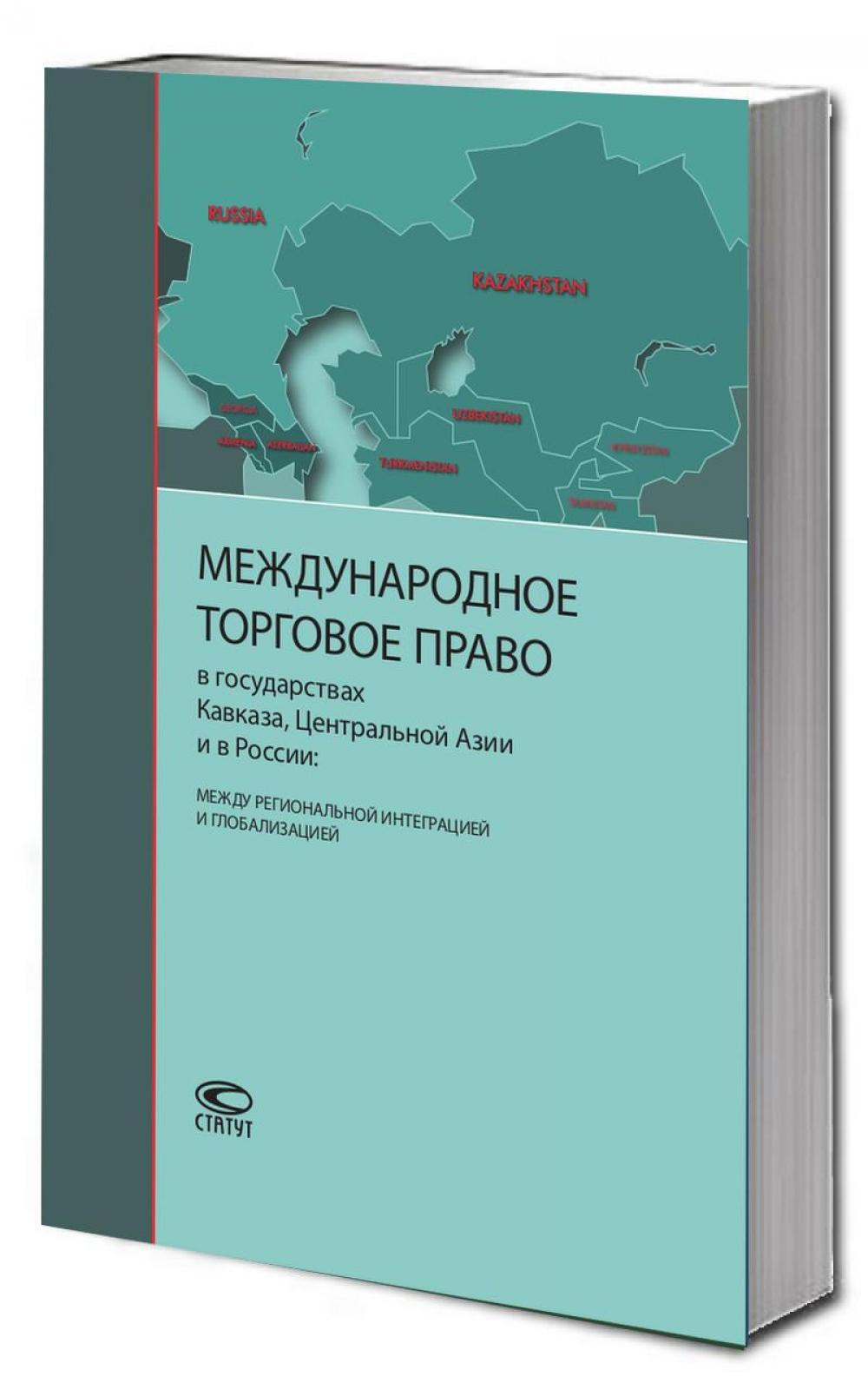 Международное торговое право в государствах Кавказа, Центральной Азии и в России: между региональной интеграцией и глобализацией.