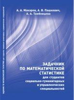 Задачник по математической статистике для студентов социально-гуманитарных и управленческих специальностей