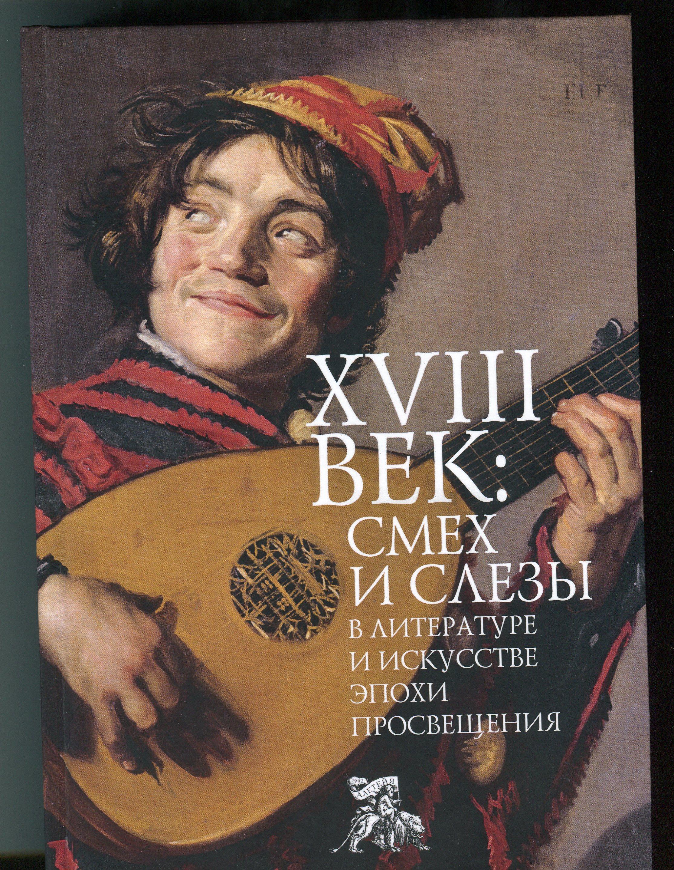 XVIII век: смех и слезы в литературе и искусстве эпохи Просвещения