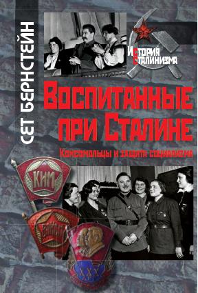 Воспитанные при Сталине. Комсомольцы и защита социализма