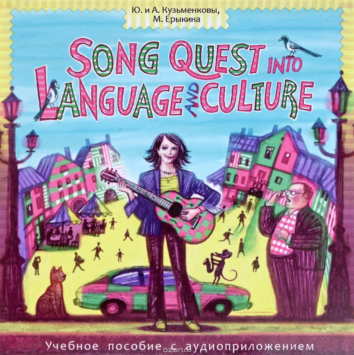 Song Quest into Language Culture. Учебное пособие с аудиоприложением.