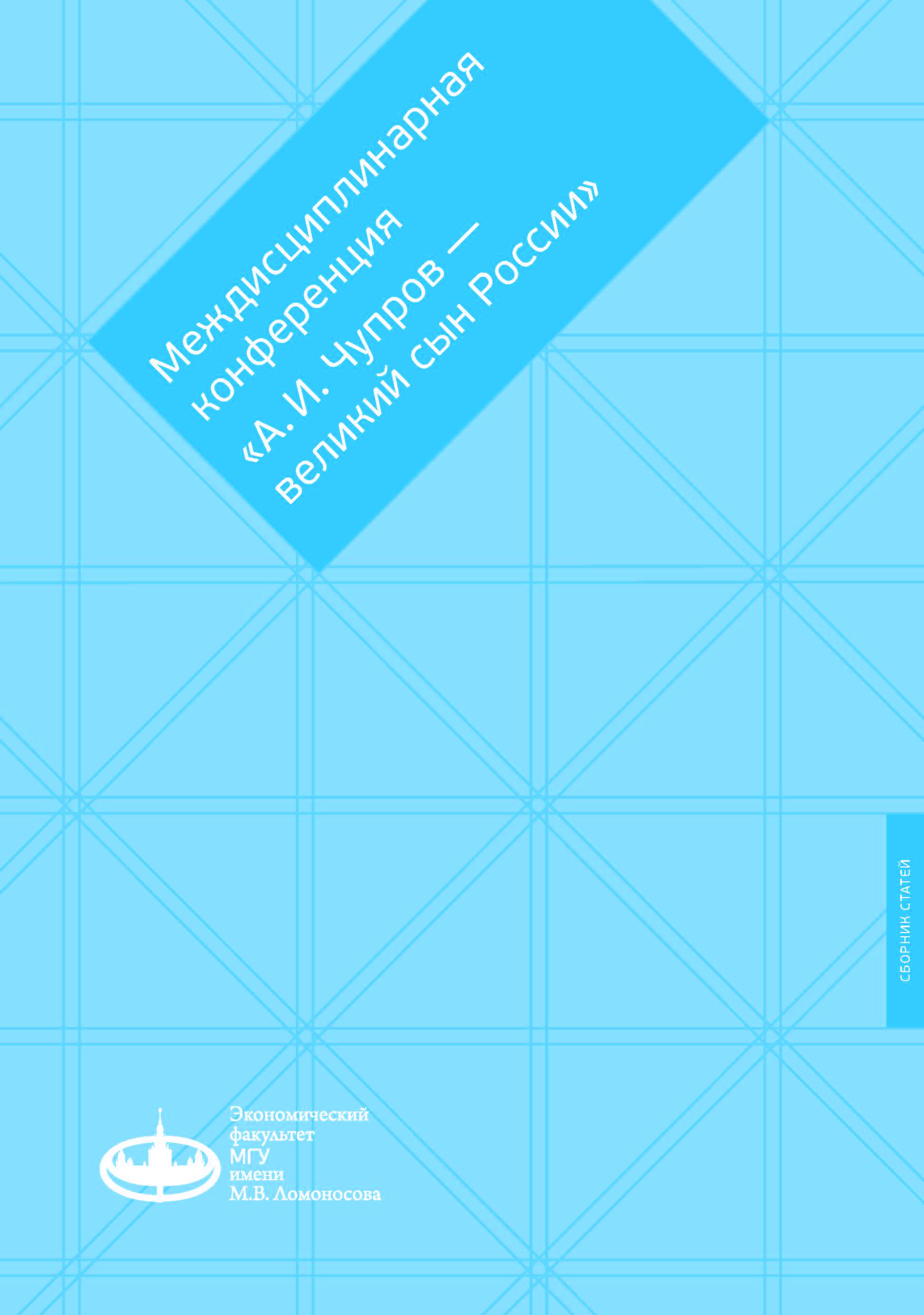 Политико-экономические взгляды А.И. Чупрова и М.И. Туган-Барановского: сравнительный анализ