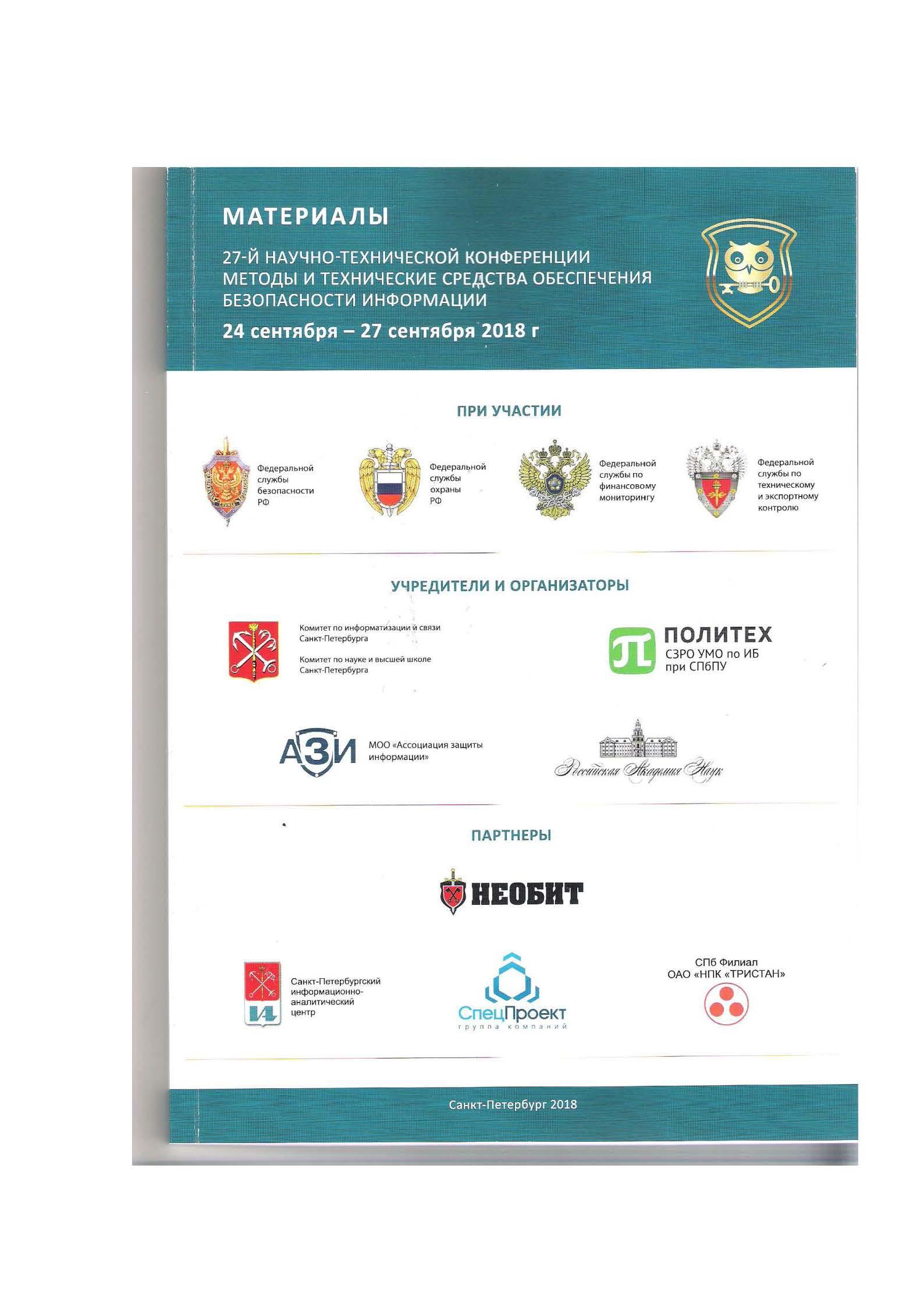Методы и технические средства обеспечения безопасности информации: Материалы 27-й научно-технической конференции 24-27 сентября 2018 года