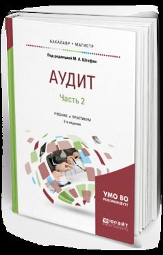 Аудит. В 2 ч. Часть 2: учебник и практикум для бакалавриата и магистратуры. 2-е издание, перераб. и доп.